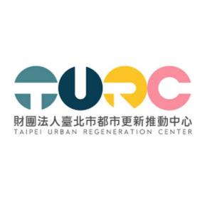 TURC臺北市都市更新推動中心