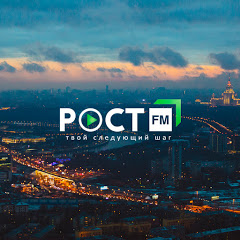 РОСТ FM