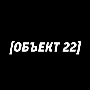 ОБЪЕКТ 22