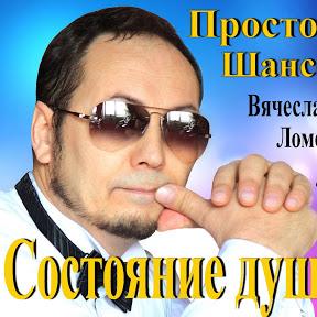 Муз Кафе - Мурка Вячеслав