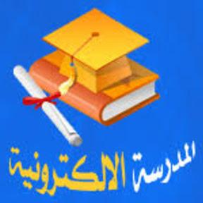 المدرسة الإلكترونية