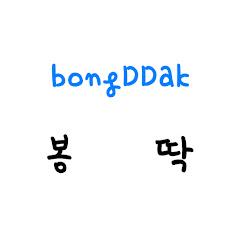 bongDDak 2nd
