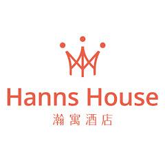 Hanns House 瀚寓酒店
