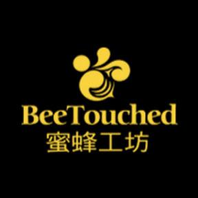 蜜蜂工坊BeeTouched