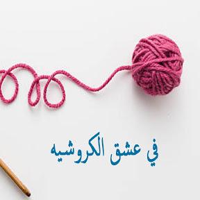 في عشق الكروشيه Eshq of Crochet
