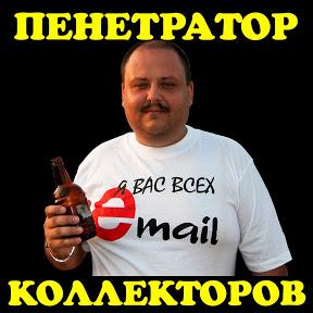 Пенетратор Коллекторов