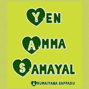 Yen Amma Samayal