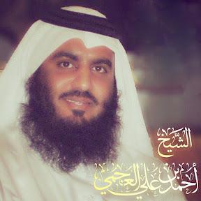 القناة الرسمية للشيخ أحمد العجمي
