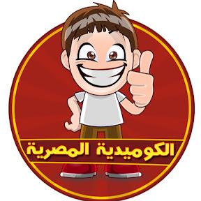 الكوميدية مصرية