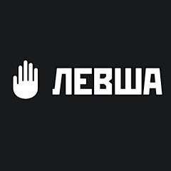 Левша Уральский