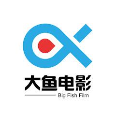 大鱼讲电影