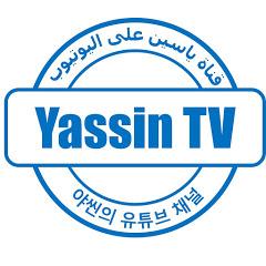 최용진Yassin TV