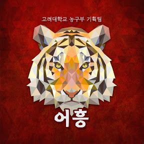 고려대학교 농구부 기획팀 어흥