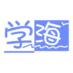 星洲日报学海学生记者队霹雳区