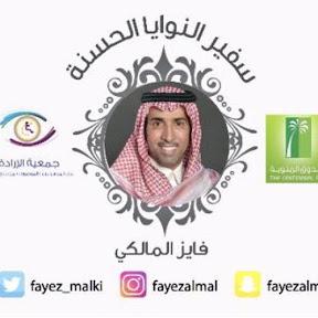 قناة فايز المالكي