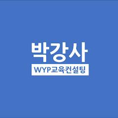 박강사TV