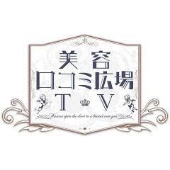 口コミ広場TV