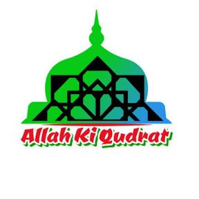 Allah ki Qudrat 2