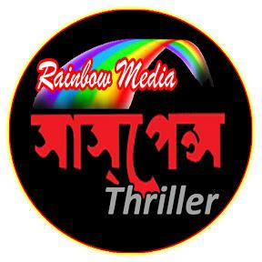 Rainbow Media Suspense Thriller