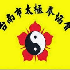 台南市太極拳協會