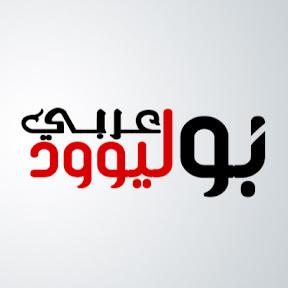 بوليوود عربي