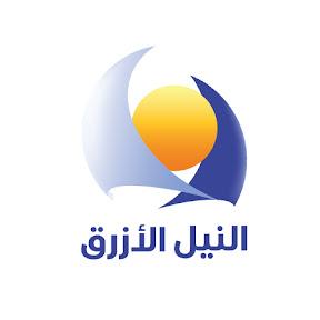 Blue Nile TV/ قناة النيل الأزرق