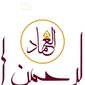 عبد الرحمن العماد