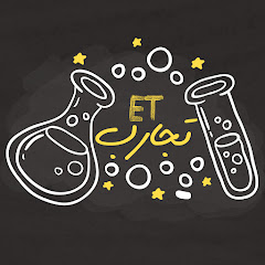تجارب ET