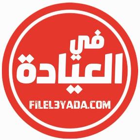 في العيادة filel3yada