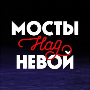 Фестиваль Мосты над Невой