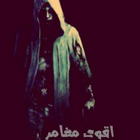 اقوى مغامر عبدالله الملا