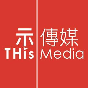 THisMedia 示傳媒