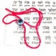 Красная нить от сглаза из Иерусалима