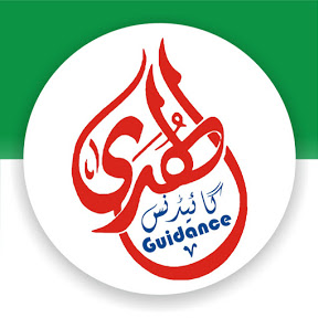 Al Huda Guidance