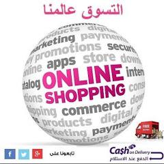 التسوق عالمنا