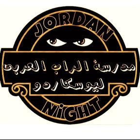 مدرسة الراب العربي Hip Hop SchooL ll