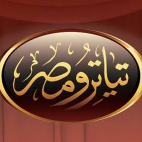 تياترو مصر الموسم الثانى 2015