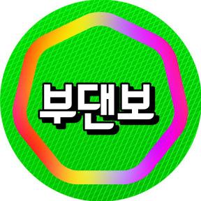 부댄보TV