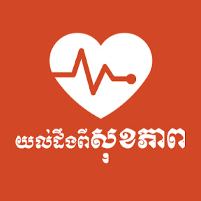 Health Care in Khmer