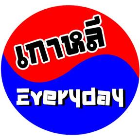 เกาหลี Everyday