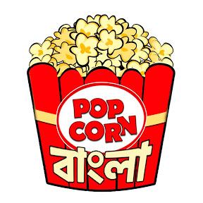 Popcorn Bangla