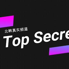 Top Secret北韩真实频道