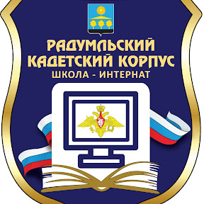 Радумльский кадетский корпус