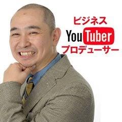 ビジネスユーチューバー育成動画マーケティングチャンネル