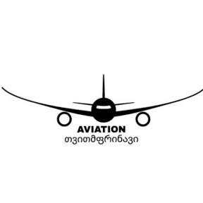 AVIATION თვითმფრინავები