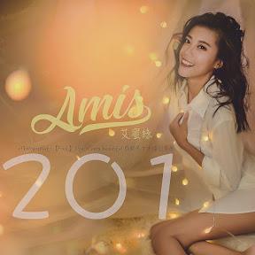 Amis艾蜜絲