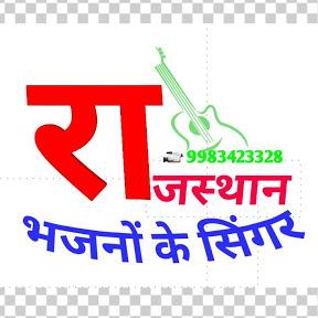 राजस्थान भजनों के सिंगर