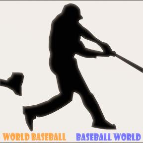 棒球世界WORLD BASEBALL , BASEBALL WORLD