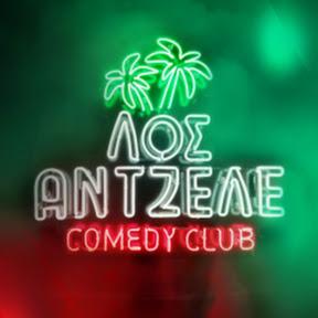 ΛΟΣΑΝΤΖΕΛΕ Comedy Club