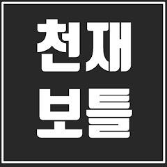 [NGM팬채널]천재보틀